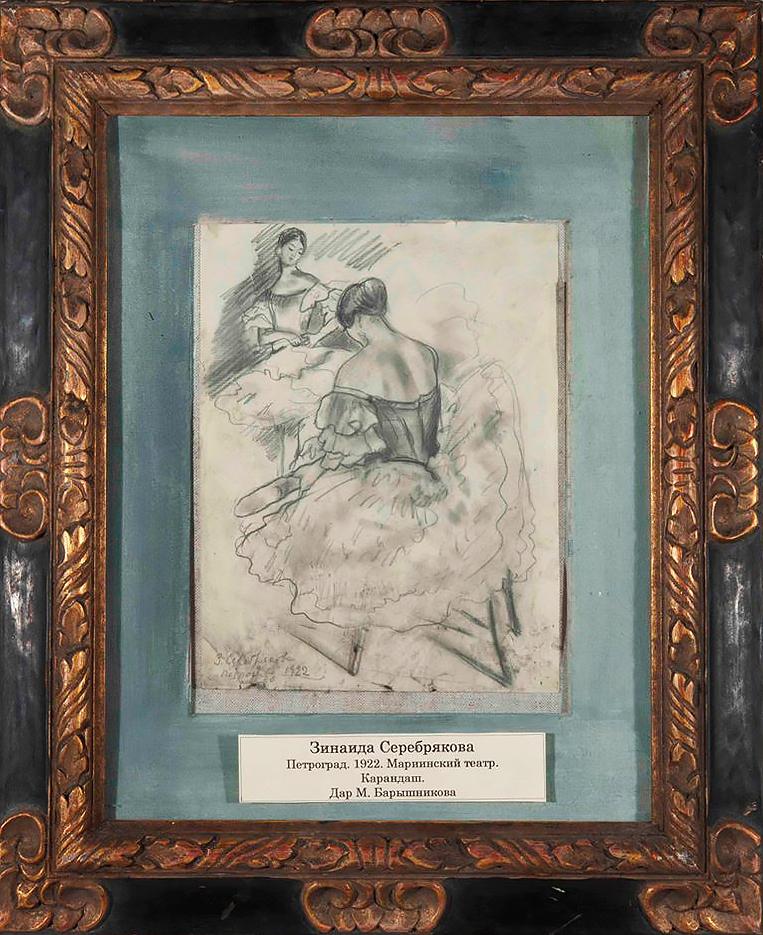 http://vaganovaacademy.ru/vaganova/cabinet/Z.Serebriakova-dar-M.Baryshnikova.jpg