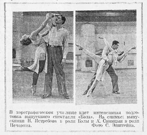 Вырезка-из-газеты-«За-советское-искусство»-от-14-июня-1941-года