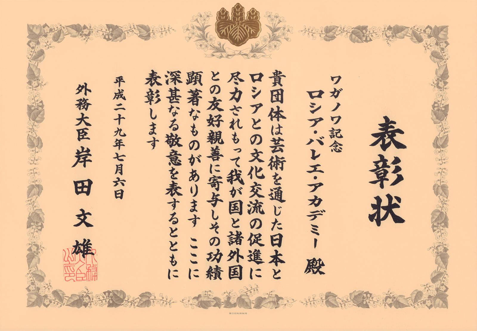 http://vaganovaacademy.ru/vaganova/news/photo/01.09.17%20%D0%94%D0%B5%D0%BD%D1%8C%20%D0%B7%D0%BD%D0%B0%D0%BD%D0%B8%D0%B9/Japan-gramota.jpg