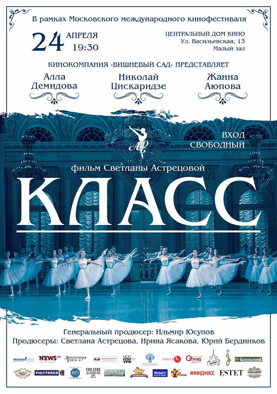 http://vaganovaacademy.ru/vaganova/news/photo/2018.04.17_Film_Klass/klass-afisha.jpg