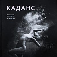 http://vaganovaacademy.ru/vaganova/news/photo/21.06.16%20%D0%9A%D0%B0%D0%B4%D0%B0%D0%BD%D1%81/Cadance-2-2.jpg