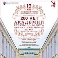 http://vaganovaacademy.ru/vaganova/news/photo/280%20let/Bolshoi/Bolshoi-min.jpg