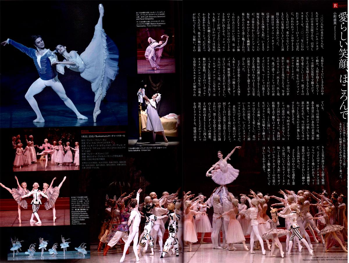 gcse dance essay