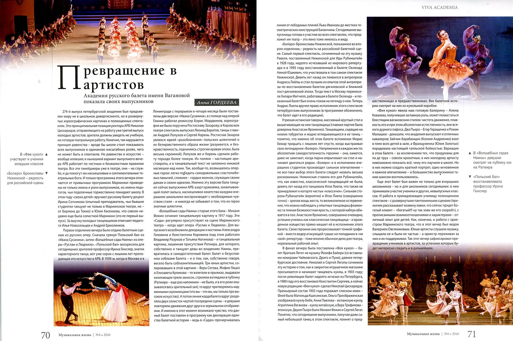 http://vaganovaacademy.ru/vaganova/press/Muz_zhizn_6.2016.jpg